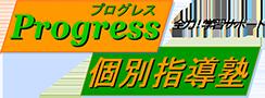 Progress個別指導塾(プログレス個別指導塾)
